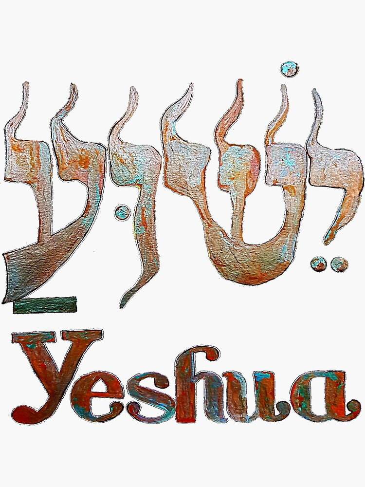 YESHUA HaMashiach The Hebrew Name of Jesus Christ! by jaynna