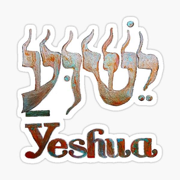 YESHUA HaMashiach The Hebrew Name of Jesus Christ! Sticker