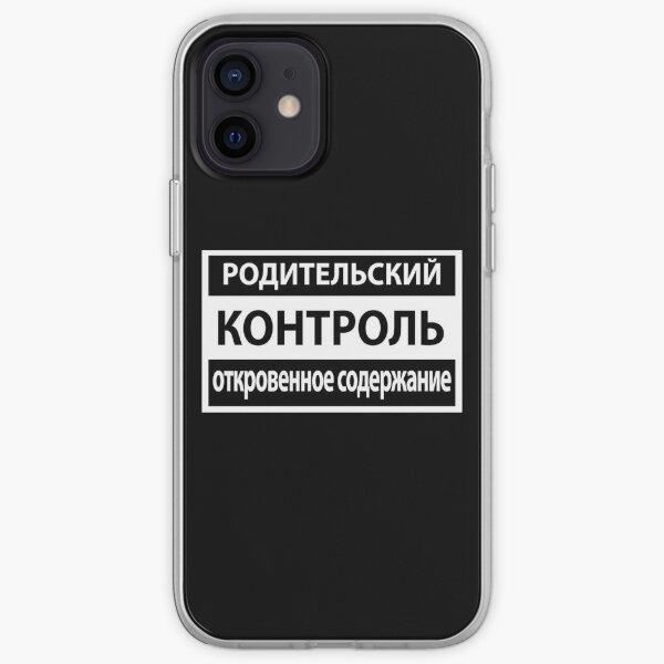 Parental Advisory Explicit Content in Russian iPhone Soft Case