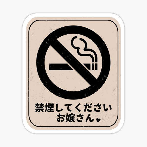 No Smoking Miss Vintage Decal Sticker Sticker