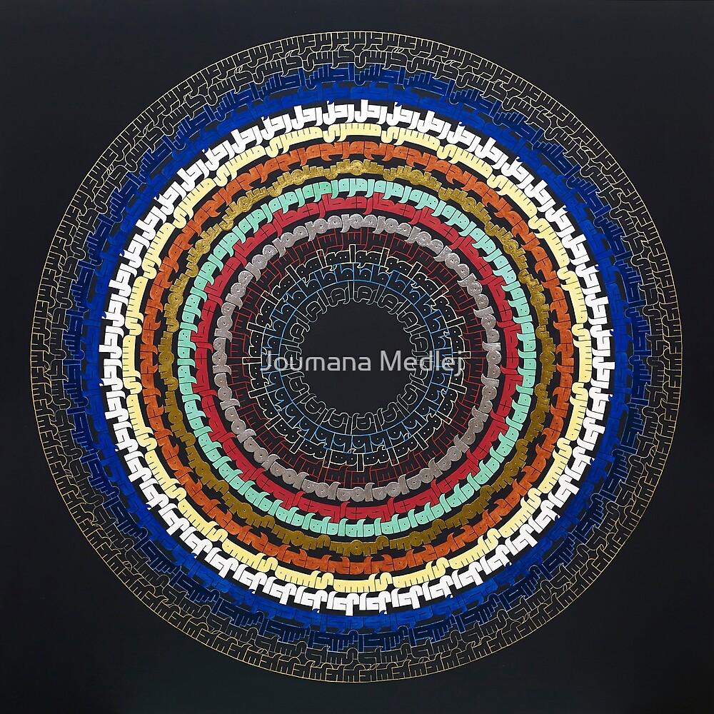 Heavenly Spheres أفلاك by Joumana Medlej