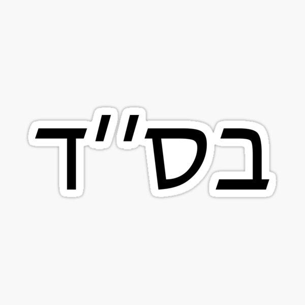 Bet Samech Dalet (Black) Sticker