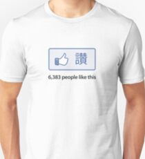 "Like Button ""Popular"" T-Shirt (Chinese) T-Shirt"