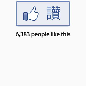 "Like Button ""Popular"" T-Shirt (Chinese) by likebutton"
