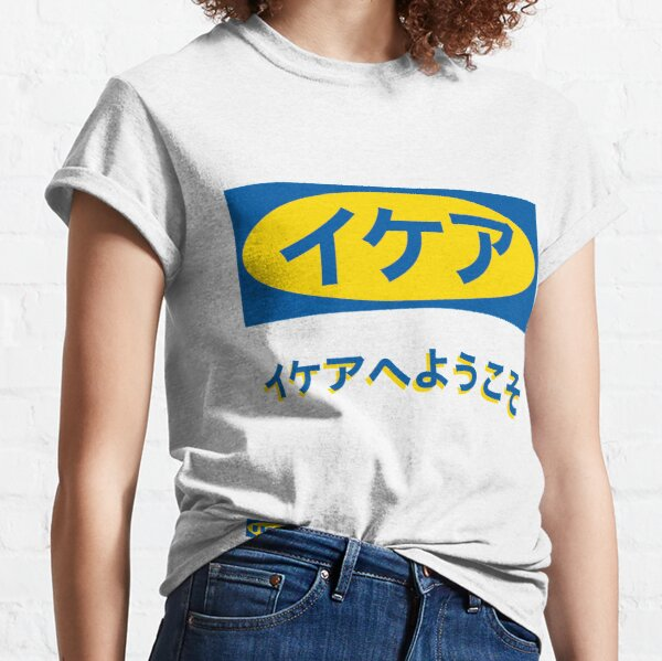 welcome to ikea Japan Classic T-Shirt