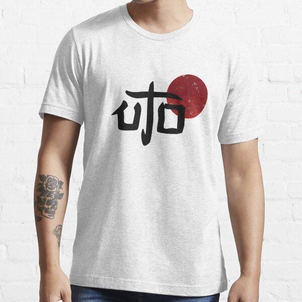 YouAreUto - Logo (Black) Essential T-Shirt