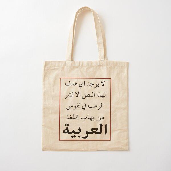 langue arabe Tote bag classique