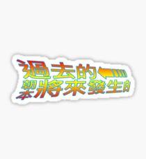 BTTF Sticker