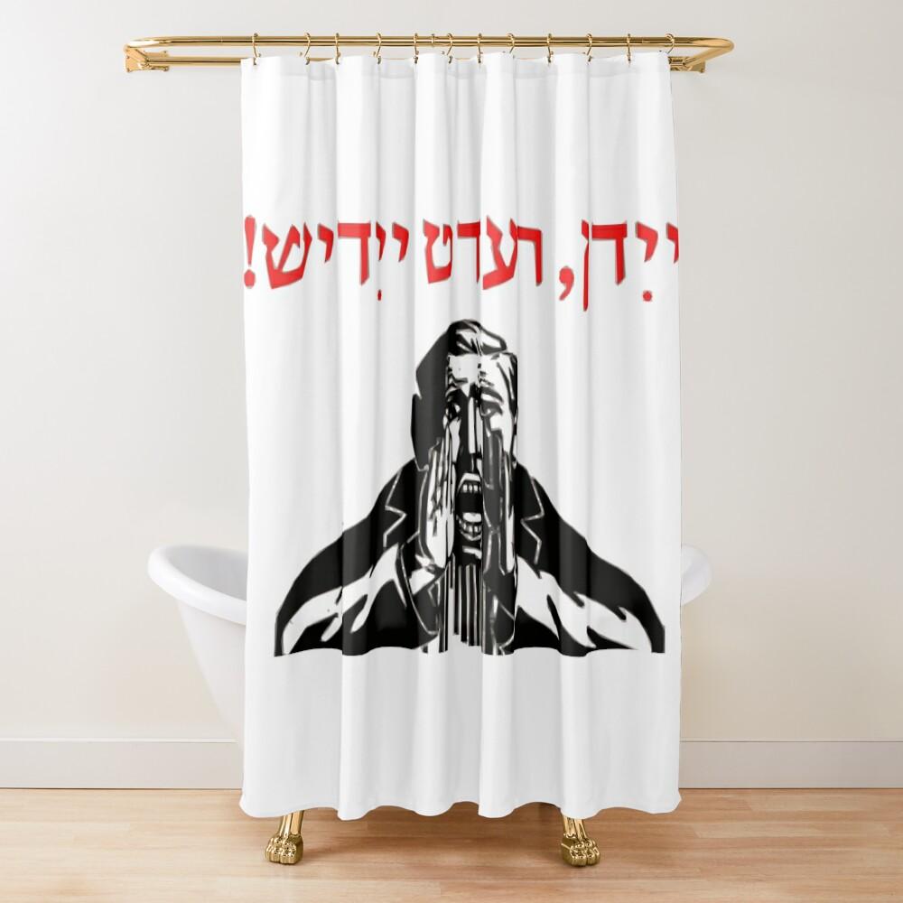 Yidden, Speak Yiddish! Shower Curtain