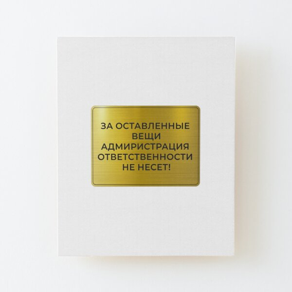 Табличка: За оставленные вещи администрация ответственности не несёт - будет служить стильным напоминанием для Ваших гостей Wood Mounted Print