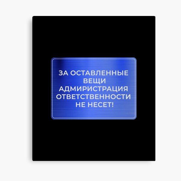 Табличка: За оставленные вещи администрация ответственности не несёт - будет служить стильным напоминанием для Ваших гостей Canvas Print