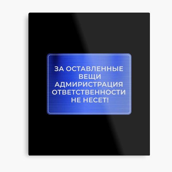 Табличка: За оставленные вещи администрация ответственности не несёт - будет служить стильным напоминанием для Ваших гостей Metal Print