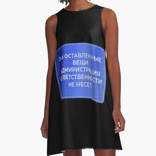 Табличка: За оставленные вещи администрация ответственности не несёт - будет служить стильным напоминанием для Ваших гостей A-Line Dress