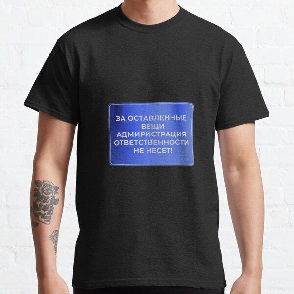 Табличка: За оставленные вещи администрация ответственности не несёт - будет служить стильным напоминанием для Ваших гостей Classic T-Shirt