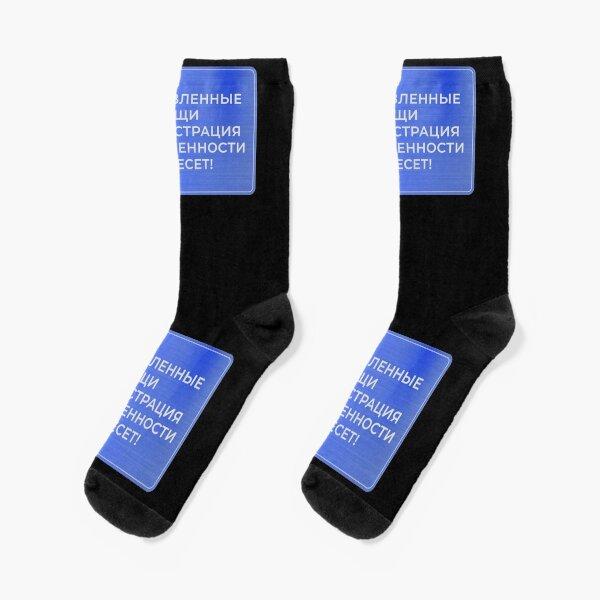 Табличка: За оставленные вещи администрация ответственности не несёт - будет служить стильным напоминанием для Ваших гостей Socks