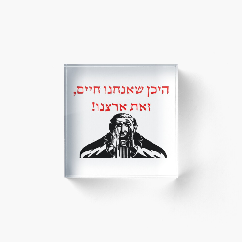 Wherever We Live, That's Our Homeland (Hebrew) Acrylic Block