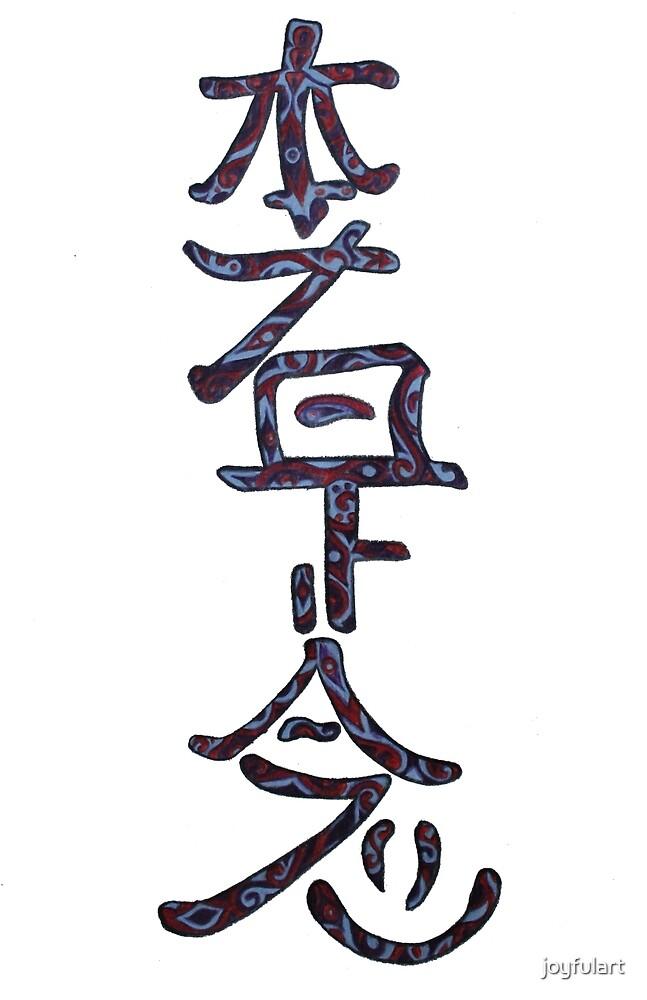 Hon Sha Zee Show Nen Reiki Symbol By Joyfulart Redbubble
