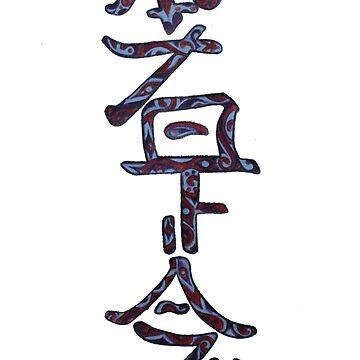 Hon Sha Zee Show Nen Reiki Symbol  by joyfulart