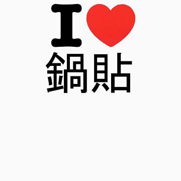 I♥鍋貼 (black text) by jessejessejesse