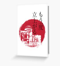 JAPAN: YOU WILL RISE AGAIN Greeting Card