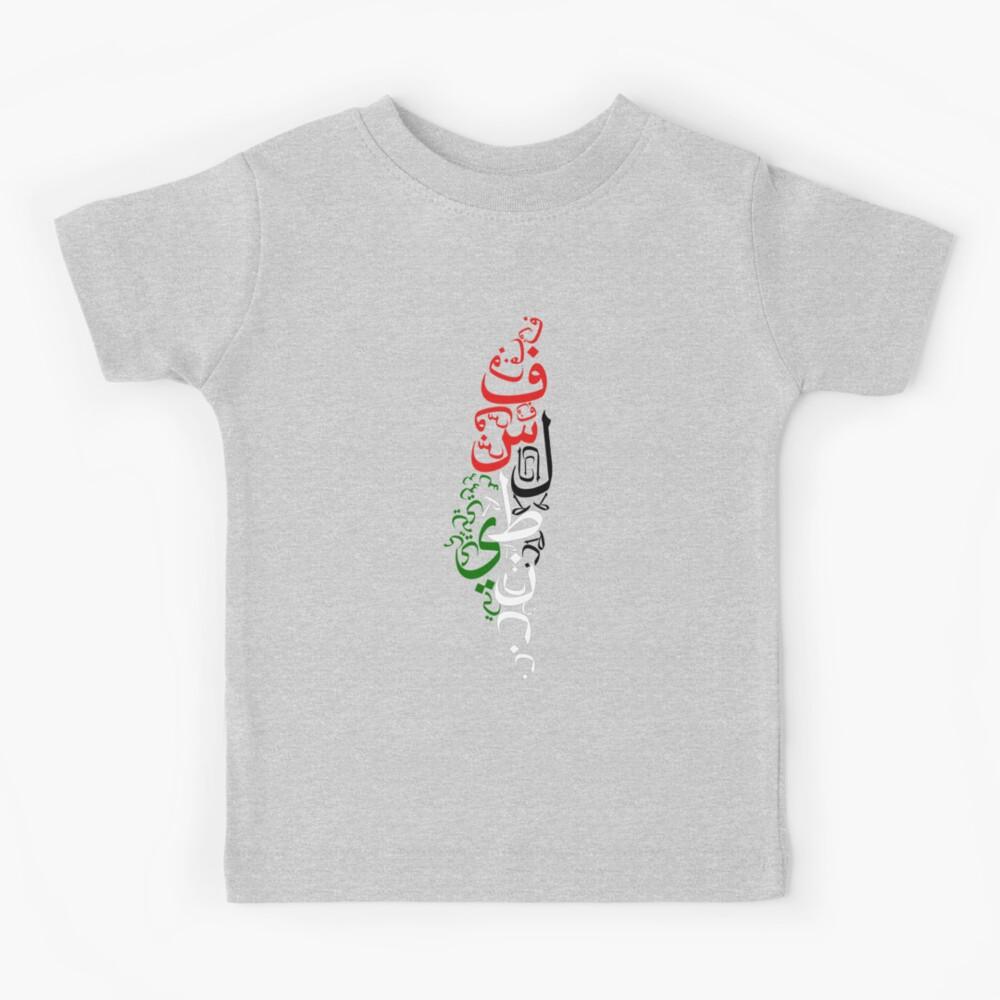 فلسطين Palestine Kids T-Shirt