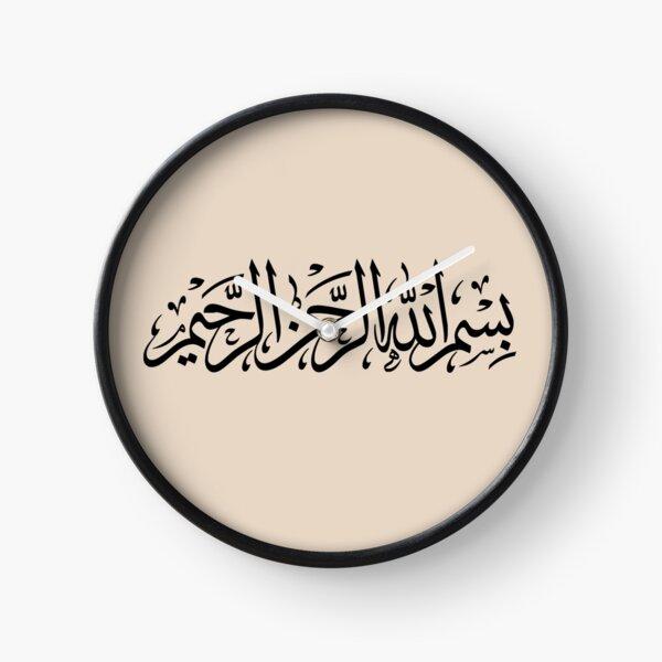 Bismilah Alrahman Alraheem - Arabic Islamic Calligraphy - بسم الله الرحمن الرحيم Clock