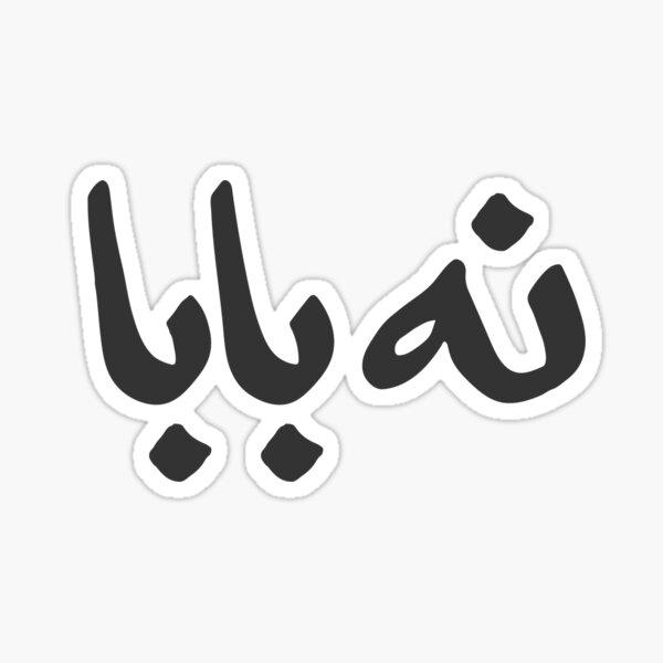 Nah Baba Sticker Sticker