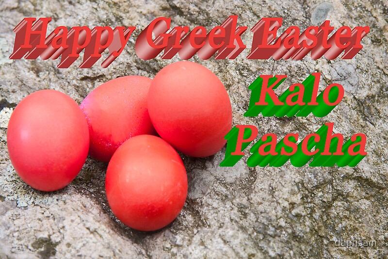 Greek easter greeting merry christmas and happy new year 2018 greek easter greeting m4hsunfo Choice Image