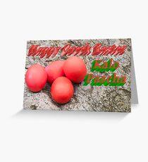 Happy Greek Easter Card - 200 Views Greeting Card