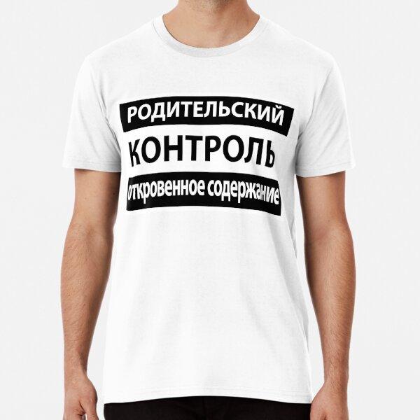 Parental Advisory Explicit Content in Russian Premium T-Shirt