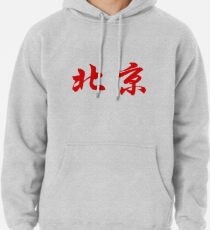 Chinese characters of Beijing Pullover Hoodie