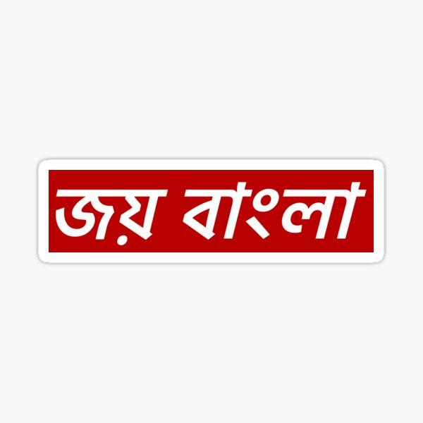 JOI BANGLA Sticker