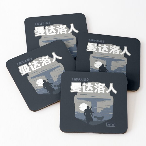 Chapter one Coasters (Set of 4)