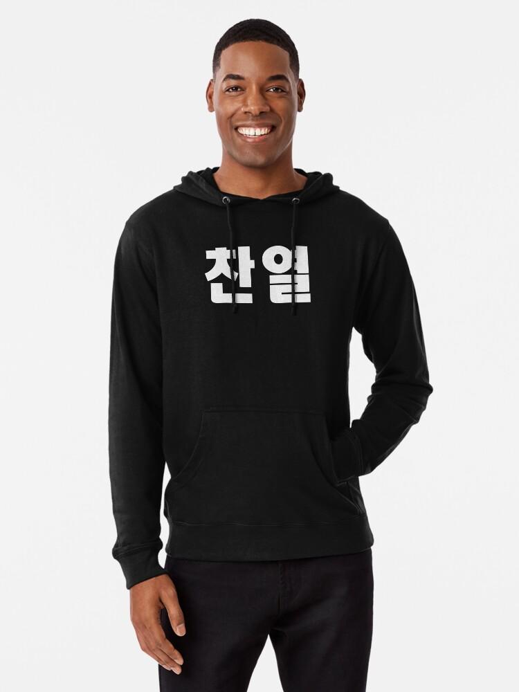 530b97ed329 EXO Chanyeol Kpop Hangul Korean Name White
