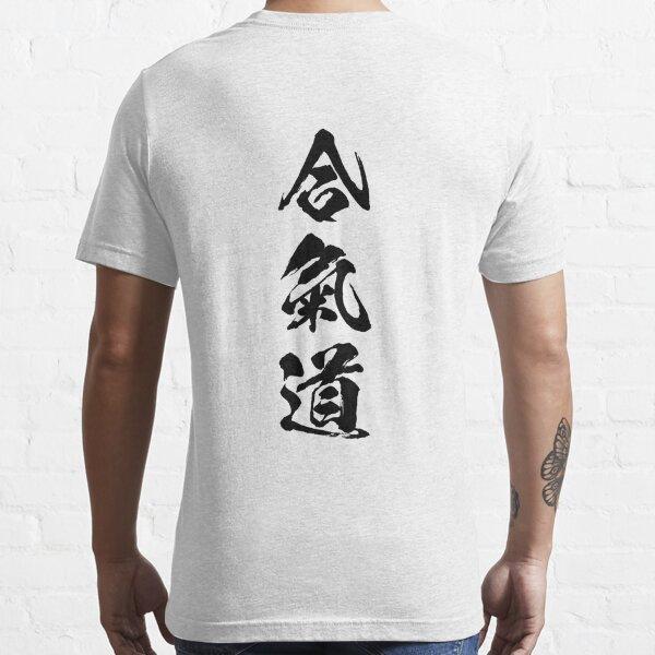 Aikido | Calligraphic kanji (Black) Essential T-Shirt