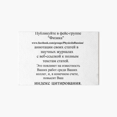 """Публикуйте в фейс-группе """"Физика"""" https://www.facebook.com/groups/PhysicsInRussian/ аннотации своих статей в научных журналах с веб-ссылкой к полным текстам статей Art Board Print"""