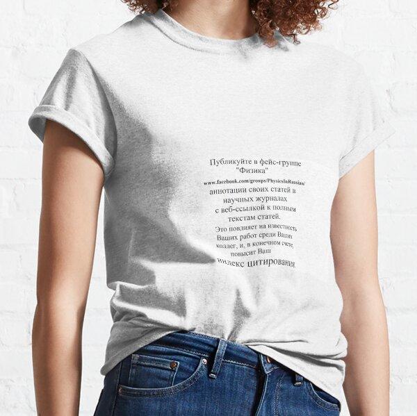 """Публикуйте в фейс-группе """"Физика"""" https://www.facebook.com/groups/PhysicsInRussian/ аннотации своих статей в научных журналах с веб-ссылкой к полным текстам статей Classic T-Shirt"""