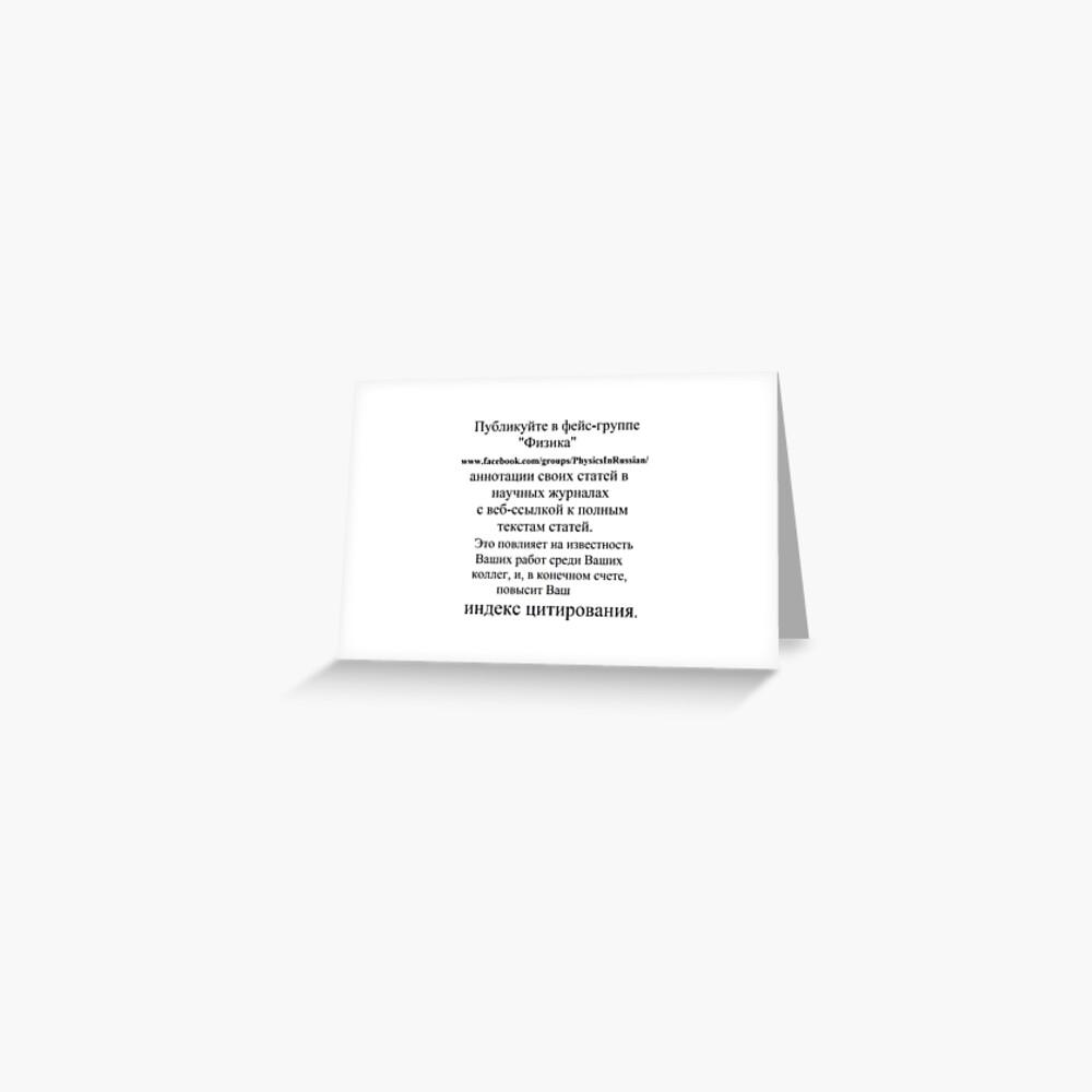 """Публикуйте в фейс-группе """"Физика"""" https://www.facebook.com/groups/PhysicsInRussian/ аннотации своих статей в научных журналах с веб-ссылкой к полным текстам статей Greeting Card"""