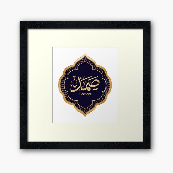 Samad in Arabic Calligraphy Framed Art Print