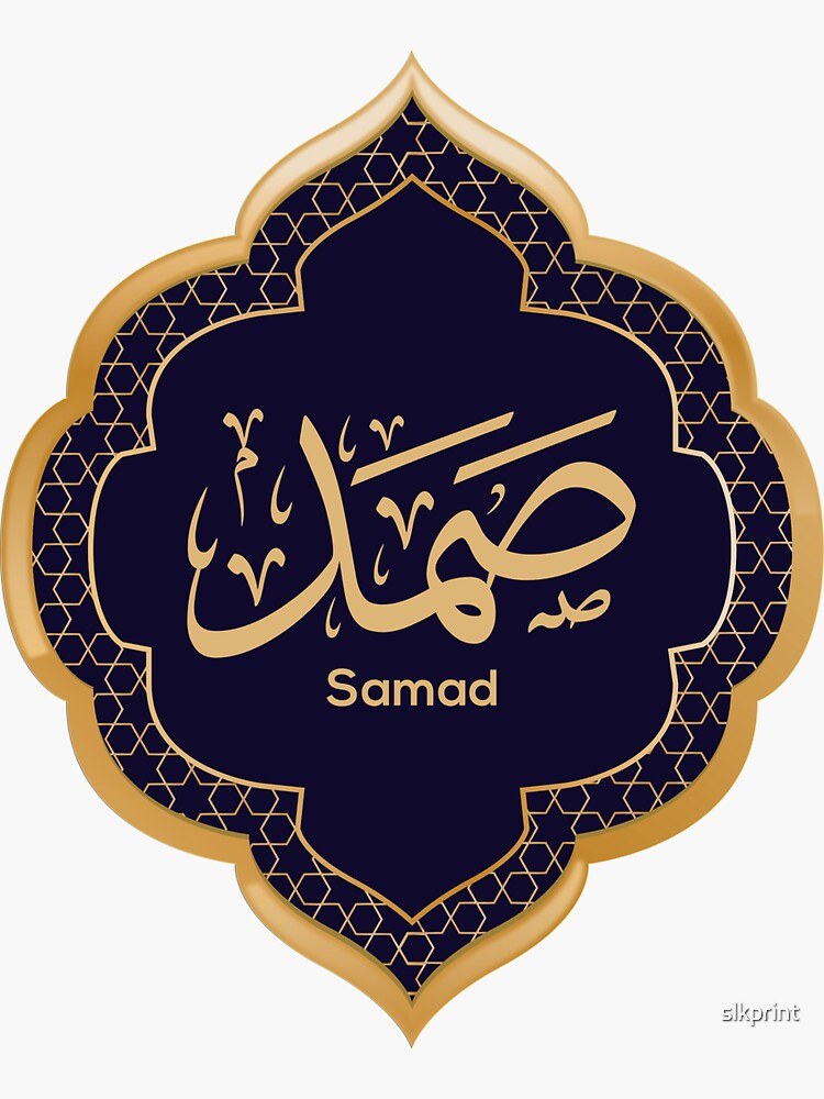 Samad in Arabic Calligraphy by slkprint