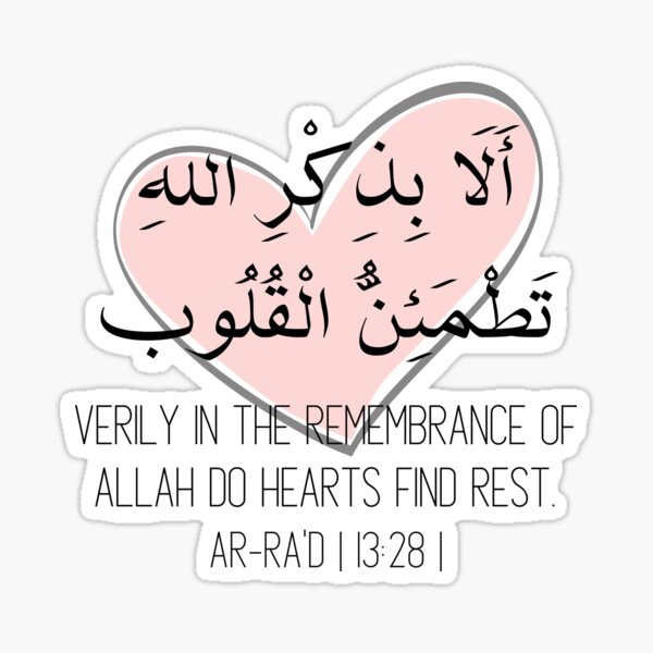أَلَا بِذِكْرِ اللهِ تَطْمَئِنُّ الْقُلُوب Verily in the remembrance of Allah do hearts find rest Sticker