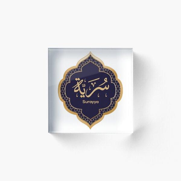 Surayya in Arabic Calligraphy Acrylic Block