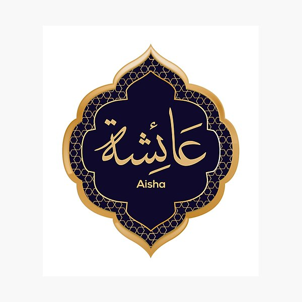 Aisha in Arabic Calligraphy Photographic Print