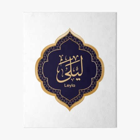 Leyla in Arabic Calligraphy Art Board Print