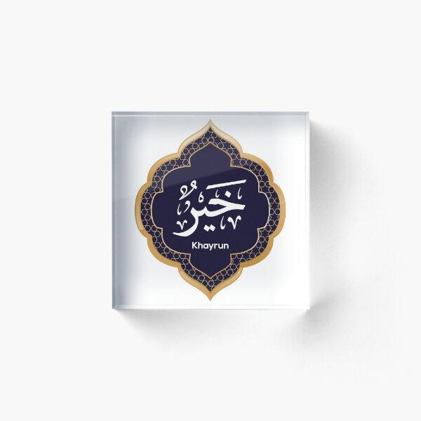 Arabic Calligraphy design for name Khayrun Acrylic Block