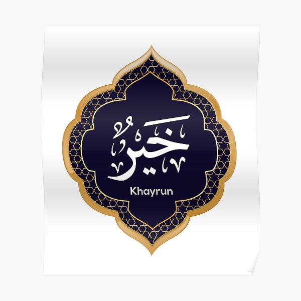 Arabic Calligraphy design for name Khayrun Poster