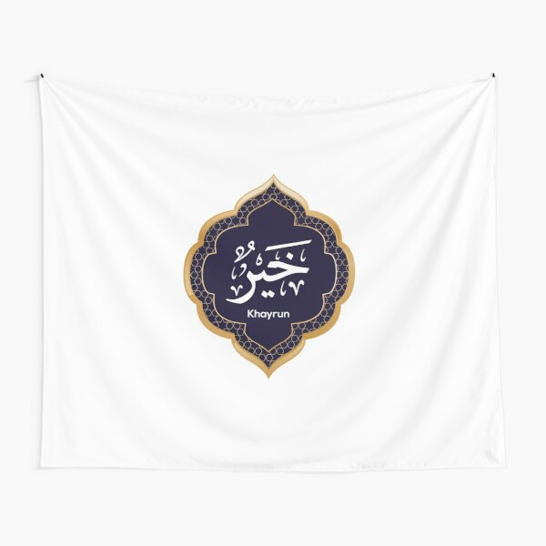 Arabic Calligraphy design for name Khayrun Tapestry