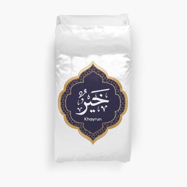 Arabic Calligraphy design for name Khayrun Duvet Cover