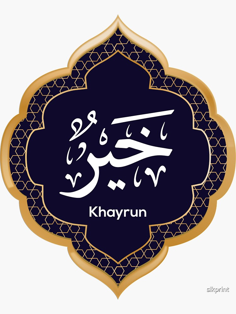 Arabic Calligraphy design for name Khayrun by slkprint