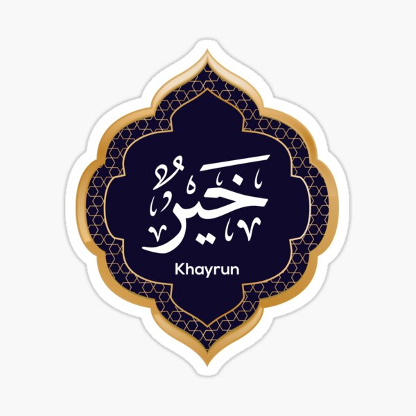 Arabic Calligraphy design for name Khayrun Sticker